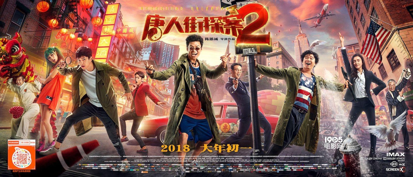 《唐探2》新海报 王宝强刘昊然对着烤鸡分析案情