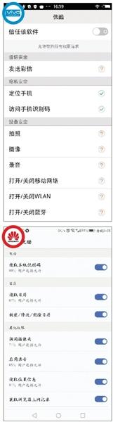 在vivo(上图)、华为(下图)手机应用商店首次下载打开优酷时开启的权限。