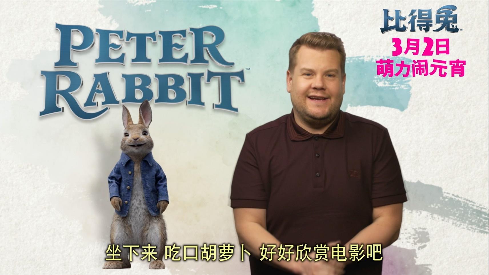 《比得兔》曝口碑视频 吸兔一口竟等于运动一小时