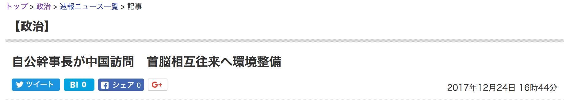 更新最快电子游戏网址:日本两大执政党干事长访华_带着安倍重托