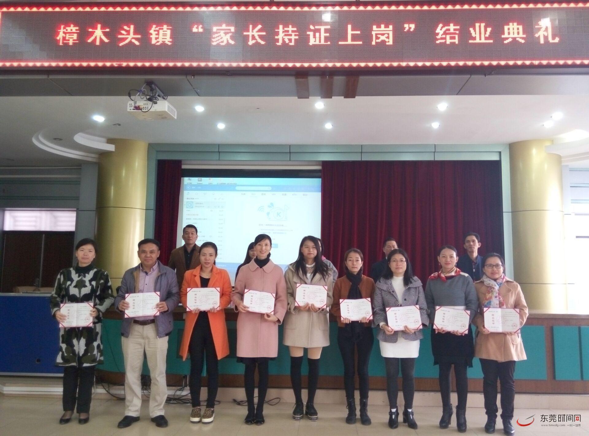 樟木头镇120名家长喜获 合格家长 证书