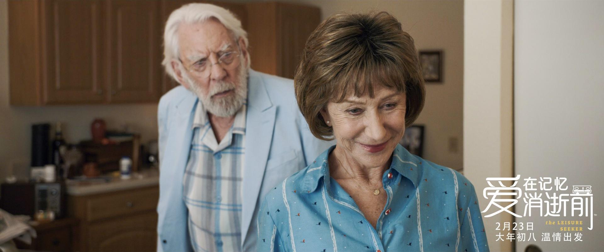 《爱在记忆消逝前》温情热映 有爱有趣老情人圈粉