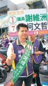 谢长廷的儿子、现任台北市议员谢维洲(台媒)