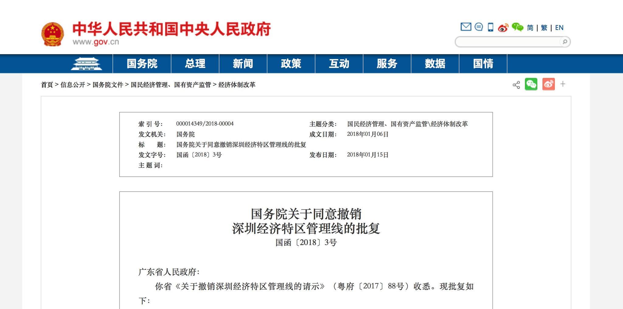 被国务院撤销的深圳经济特区管理线什么来历?