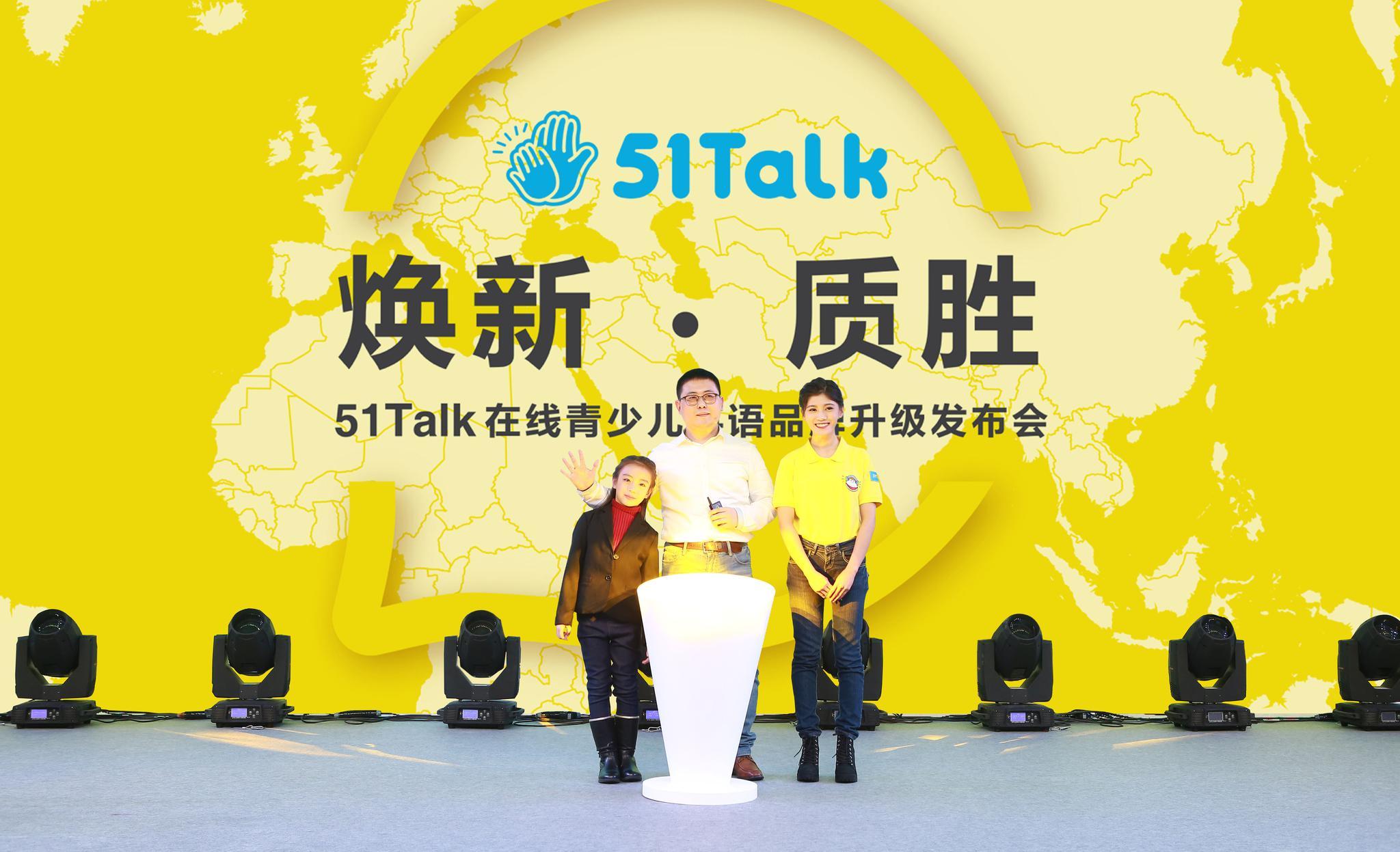 51Talk宣布只做在线青少儿英语业