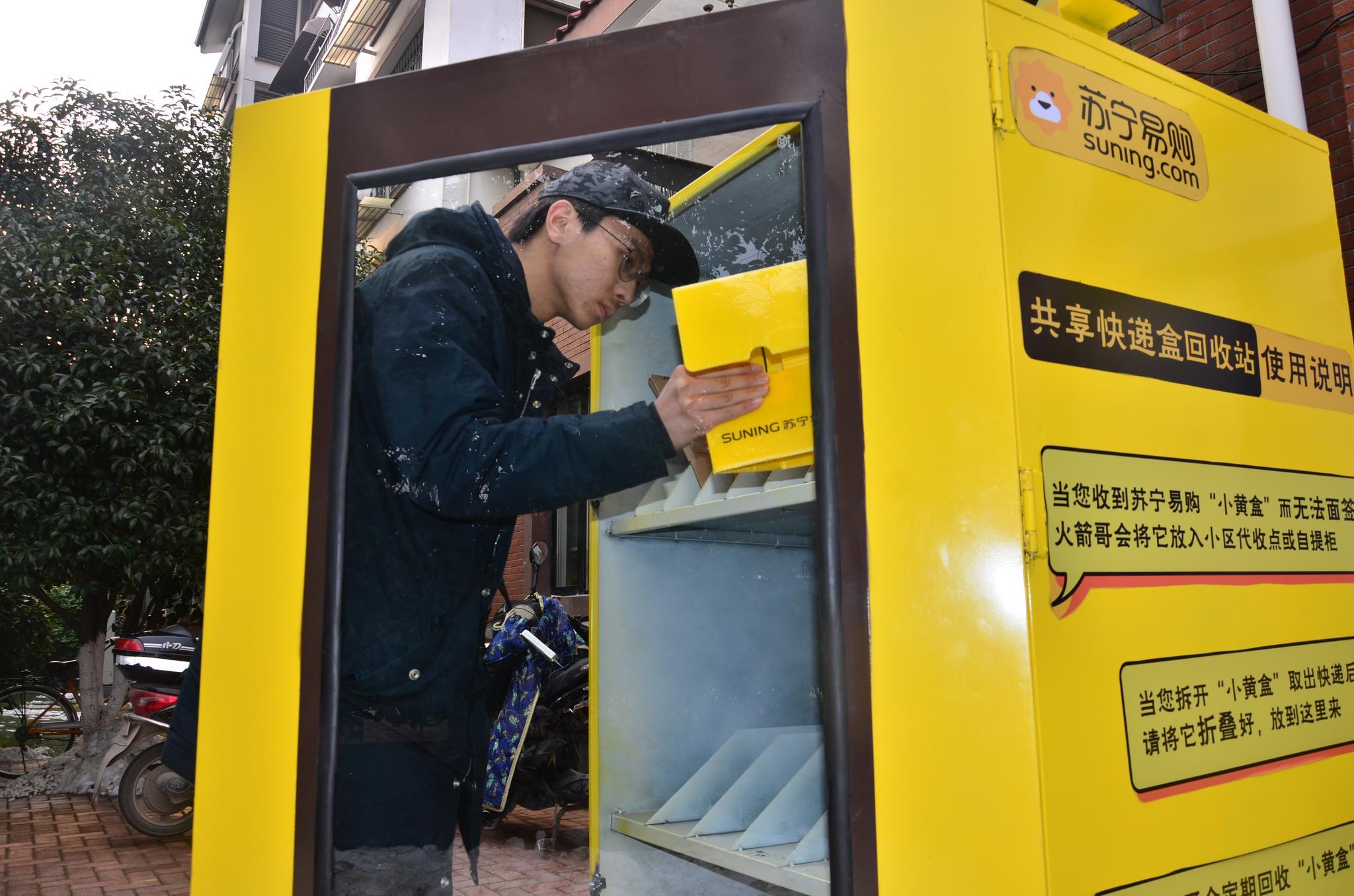 張近東代表建議推進綠色快遞包裝法規,因為包裝垃圾回收率不到20%|新聞動態-鄭州亞通紙箱廠