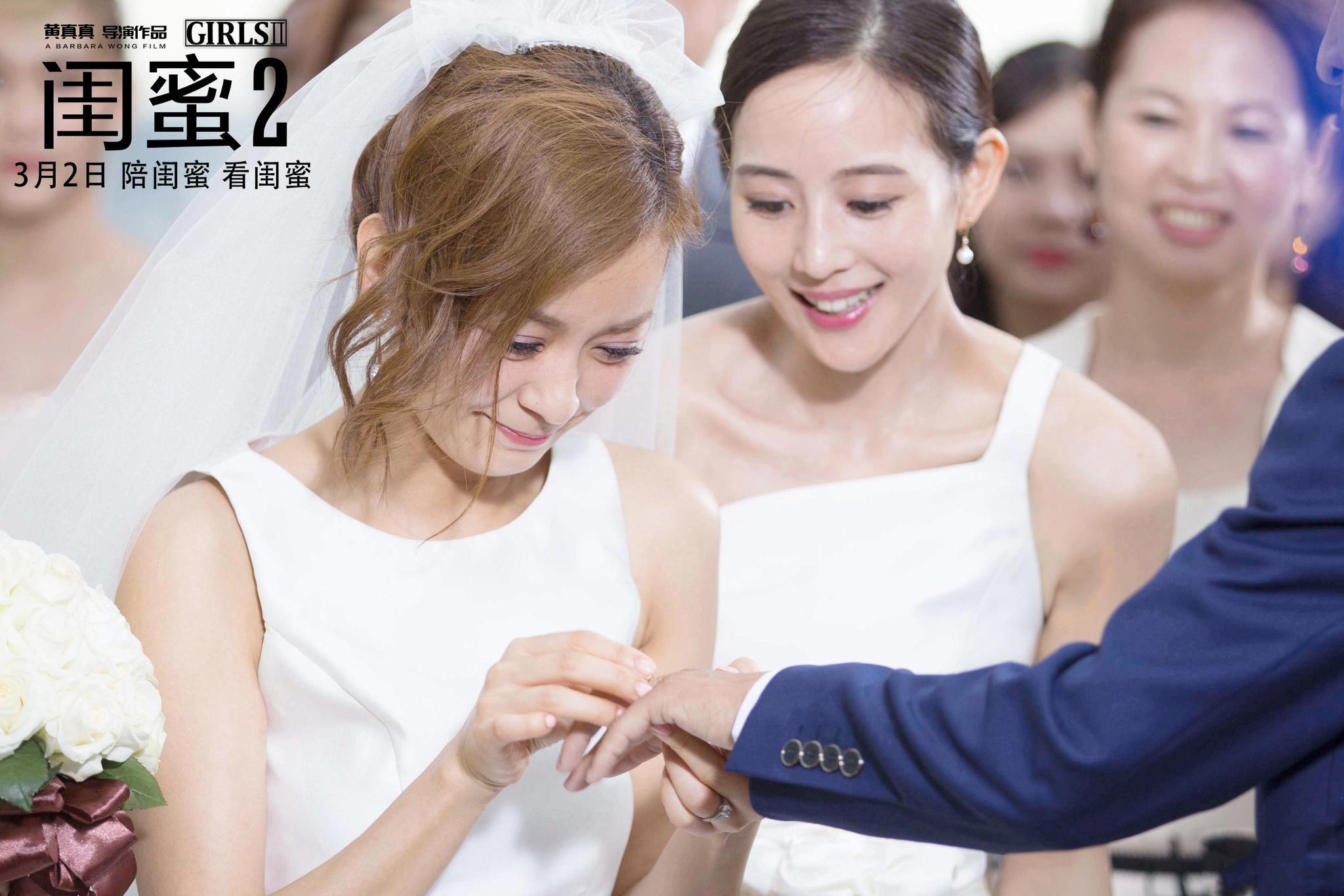 """《闺蜜2》曝""""我要结婚了""""特辑 陈意涵化身人妻"""
