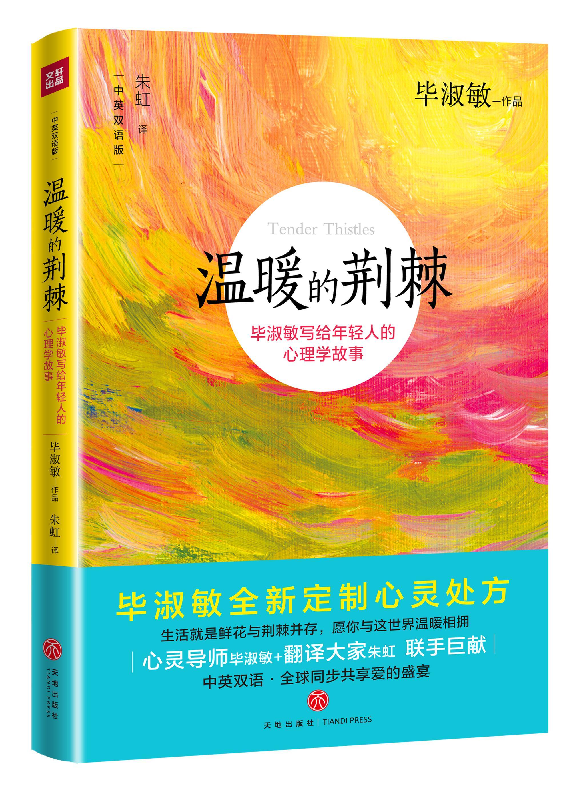 毕淑敏及其中英双语版新书《温暖的荆棘》