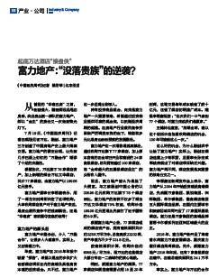 """富力李思廉:2017年的""""砍价大王"""""""