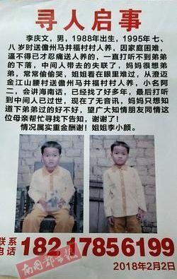 李庆文!李庆文!有谁认识李庆文?失联23年的家人在找他!