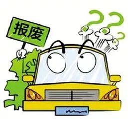 长春明年1月1日起黄标车报废不再享补贴  年底前办理最高可领2.2万补贴
