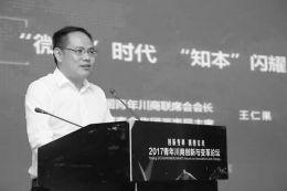 黑马富豪王仁果失联 泰合集团逾70亿收购3家上市公司