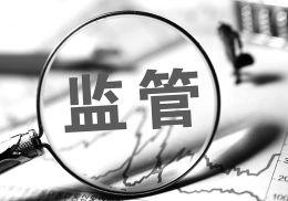 乐视基金将1900万元实缴注册资本出借给股东,被青岛证监局出具警示函