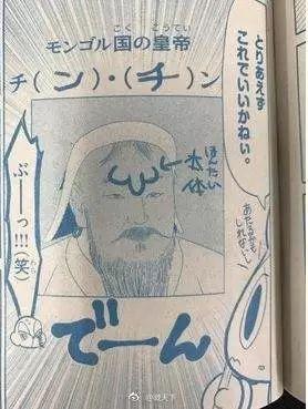 澳门金沙娱乐官网网址:日本漫画杂志介绍成吉思汗时惹怒蒙古_被迫道歉