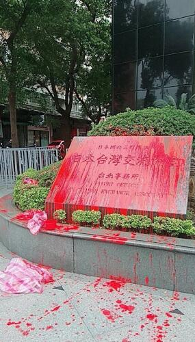 """日本驻台机构被陈清峰泼红漆(图片来源:""""自由电子报"""")"""