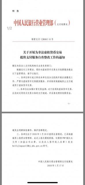 传央行发通知:严禁辖内支付机构为虚拟货币交易提供服务