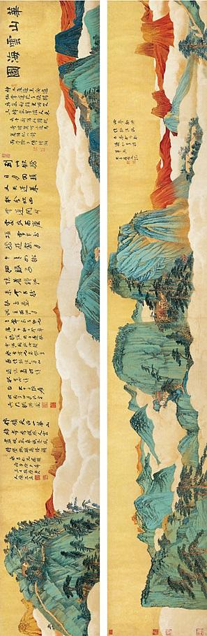 《华山云海图》 张大千 1936年 纸本设色荣宝斋藏