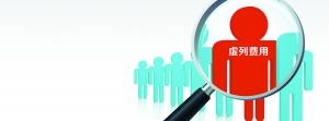 保监系统强化监管罚单创纪录 保险虚列费用成重灾区
