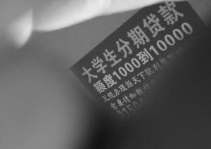 沈阳一所大学校园里的贷款广告■华商晨报记者 蔡敏强 摄