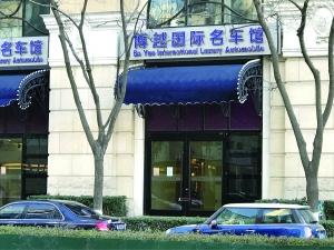博越国际名车馆在京门店全关门 低价卖车收钱后失联