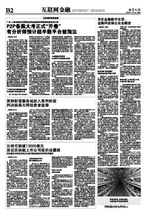 众筹--京东金融数字农贷:金融科技催生农业蝶变