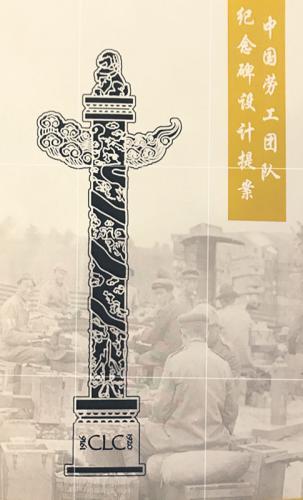 一战中国劳工华表纪念碑设计提案。(图片来源:主办方供图)