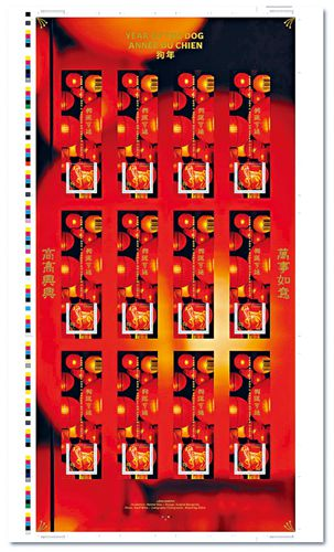 加拿大邮务公司推出的狗年邮票。(加拿大《星岛日报》 加拿大邮务公司网站)
