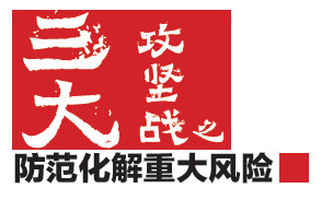 """政协举行记者会 五位委员回应社会关切 坚持新发展理念 打好""""三大攻坚战"""""""