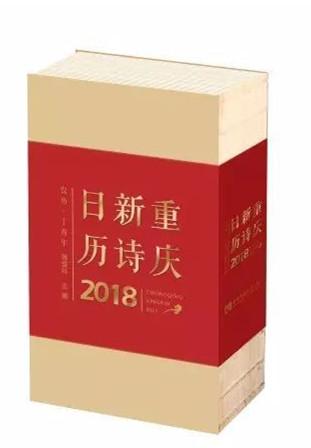 365天每天收录一首诗歌 《重庆新诗日历2018》出版