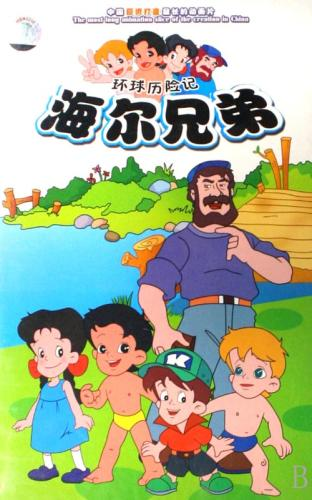 1995年版动画片《海尔兄弟》海报。