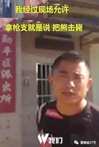 """▲杀熊男子通过视频说明情况。 新京报""""我们视频""""截图"""
