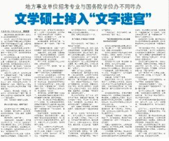 截图来源:中国青年报