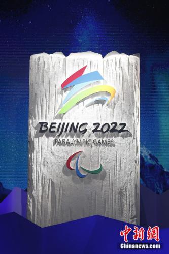 """12月15日,北京2022年冬残奥会会徽""""奔腾""""宣布。当日,北京2022年冬奥会会徽跟冬残奥会会徽宣布典礼在北京举办。 韩海丹 摄"""