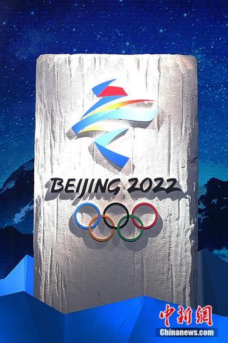 """12月15日,北京2022年冬奥会会徽""""冬梦""""宣布。当日,北京2022年冬奥会会徽跟冬残奥会会徽宣布典礼在北京举办。 韩海丹 摄"""