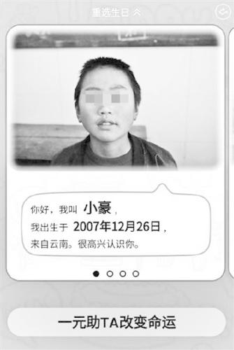 同一张照片的孩子出生日期和名字都不相同。图片来源:北京青年报