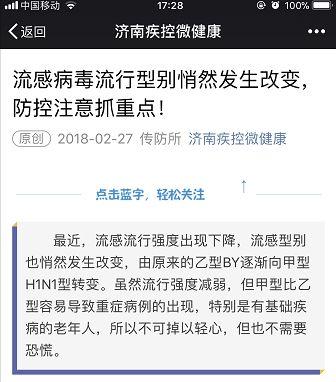 警惕!流感病毒悄然转变,甲型H1N1来了!济南疾控中心发布消息…