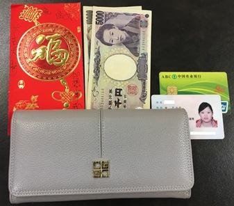 osen在日本用的钱包(《日本经济新闻》网站)