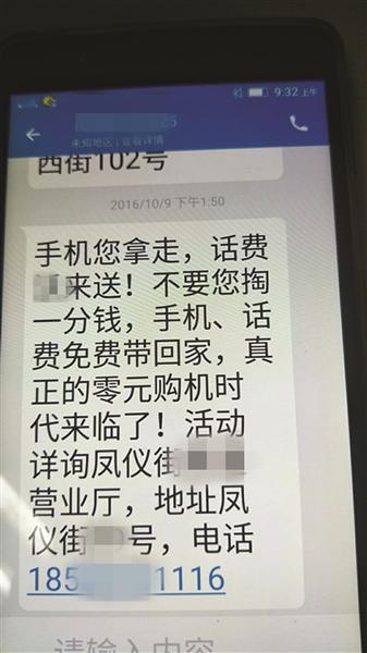 孙先生收到的短信。
