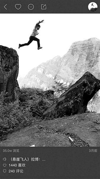 拉博直播在山间跳岩石