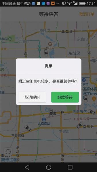 记者使用万顺App发布叫车信息,却一直无人应答。