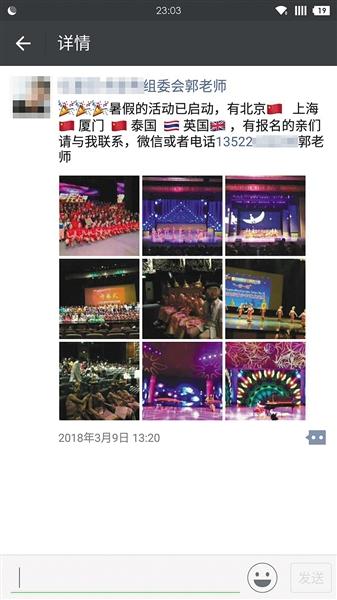 3月9日,中国国际青少年艺术节负责报名的郭老师发朋友圈称暑期活动已启动。