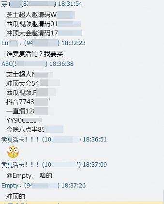 在答题QQ群,群里有人发邀请码以获得复活币,也有人公开买卖复活币。