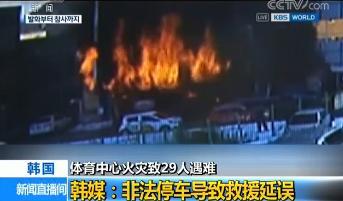 韩国体育中心火灾致29人遇难 韩媒称非法停车导致救援延误