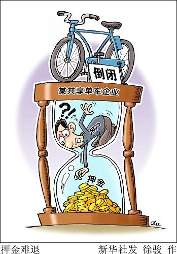 漫画:押金难退