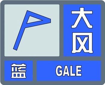 北京继续发布大风蓝色预警 今天阵风达7级