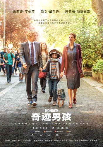 暖心电影《奇迹男孩》重庆试映 11岁童星呈上走