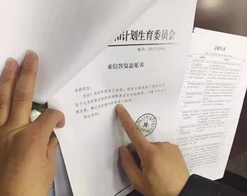 ▲小李向北京市衛計委投訴后收到的答覆。 法院供圖