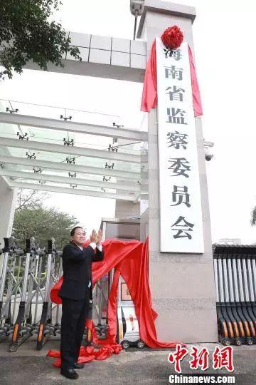 资料图:2月1日,海南省监察委员会正式挂牌成立。海南省监察委员会供图 张杰摄