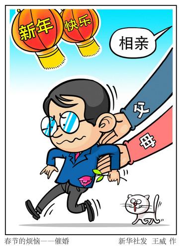 图表:春节的懊恼催婚。新华社发 王威 作