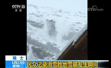 民众视频记录瑞士滑雪胜地雪崩发生瞬间